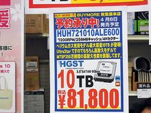 容量10TBのHGST製3.5インチHDD「HUH721010ALE600」が明日8日発売