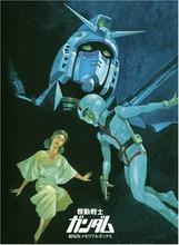 【懐かしアニメ回顧録第17回】「機動戦士ガンダムIII めぐりあい宇宙編」をつらぬく、重力と無重力の対比