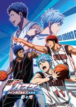 「黒子のバスケ」、劇場版は総集編3作と完全新作! 続編「EXTRA GAME」をアニメ化、2017年公開