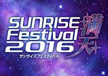 「サンライズフェスティバル2016 満天」開催決定! 「天空のエスカフローネ」「コードギアス」「TIGER & BUNNY」のオールナイト上映など