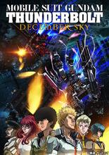 「機動戦士ガンダム サンダーボルト」ディレクターズカット版、イベント上映決定! 「機動戦士ガンダム THE ORIGIN Ⅲ」との 連動キャンペーンも