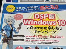 【アキバこぼれ話】「DSP版Windows 10でGameを楽しもうキャンペーン」が明日22日(金)から実施