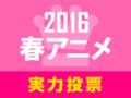 「2016春アニメ実力人気投票」がスタート! 「ベスト・オブ・荒木哲郎監督」「ベスト・オブ・岡村天斎監督」は締め切り間近