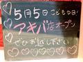マンゴースイーツ専門店「Mango ChaCha CAFE&DINING 秋葉原店」が5月5日にオープン!