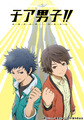 夏アニメ「チア男子!!」、追加キャスト発表! 杉田智和、林勇、桑野晃輔、小西克幸