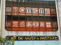ホビー通販ショップ「あみあみ」のリアル店舗「あみあみ秋葉原店」がオープン!