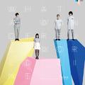 セカンドアルバム「What a Wonderful World Line」完成! fhánaは、この世界線を肯定する