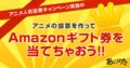 Amazonギフト券5000円が当たる! あにぽた「アニメ人気投票作成キャンペーン」開催中!