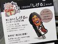 【アキバこぼれ話】松崎しげる×IODATAコラボUSBメモリ「アイのUSBメモリー」が販売中 愛にあふれたしげるボイスを収録