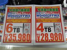 Western DigitalのNAS向けHDD「WD Red Pro」シリーズに新モデルが登場!