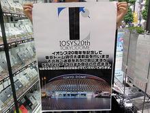 【アキバこぼれ話】イオシス全店が5/12~13日まで休業 創業20周年記念の東京ドーム貸切大運動会実施のため