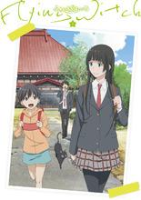 TVアニメ「ふらいんぐうぃっち」、最終回直前イベント開催決定! 6月19日にシネマート新宿で