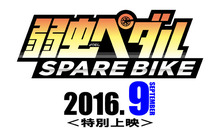 自転車競技アニメ「弱虫ペダル」、スピンオフ「SPARE BIKE」制作決定! 第3期は2017年1月にスタート
