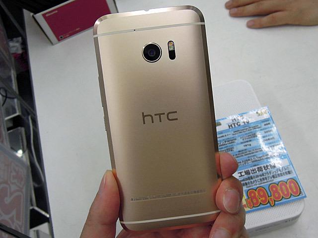 前後カメラに光学手ぶれ補正機能を搭載したハイエンドスマホ「HTC 10」