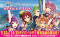 TVアニメ「マクロスΔ」、歌姫ユニット「ワルキューレ」1stライブ追加公演の詳細が明らかに!