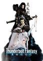 夏放送の「Thunderbolt Fantasy 東離劍遊紀」、虚淵玄とキャスト登壇の先行上映会を開催! ボイスコメントも公開
