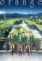 夏アニメ「orange」、本ビジュアルとイメージボードを公開! 物語の舞台・松本市の美しい風景描写にも注目
