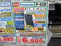 【アキバこぼれ話】ドコモ版ハイスペックスマホ「ELUGA X P-02E」の傷アリ品が特価販売中 実売6,980円
