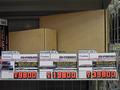 アキバ特価情報(2016年5月24日~5月29日)
