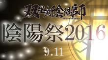 TVアニメ「双星の陰陽師」、9月11日に単独イベント開催決定! LINE LIVEでキャスト出演の番組も