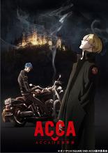 オノ・ナツメ「ACCA(アッカ)13区監察課」、TVアニメ化決定! 巨大統一組織に生きる男たちの群像劇
