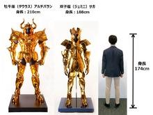 「聖闘士星矢30周年展」、目玉となる黄金聖闘士の等身大立像を公開! 牡牛座のアルデバラン、双子座のサガ