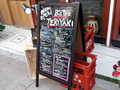 本格ビストロ料理とワインが楽しめる「ビストロ TERIYAKI 秋葉原店」がオープン 6/7までドリンク半額キャンペーンを実施中