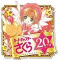 CLAMPの人気魔法少女マンガ「カードキャプターさくら」、新アニメプロジェクト始動! 今年で連載開始20周年