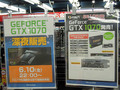 「GeForce GTX 1070」が6月10日(金)22時に解禁 アキバの一部ショップでは深夜販売を実施