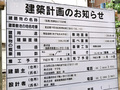 アキバ田代通りにカプセルホテルが建築予定 完成は平成29年11月10日