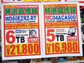 アキバ特価情報(2016年6月15日~6月19日)