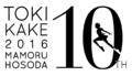 細田守監督「時をかける少女」、リバイバル上映が決定! 公開から10年の時を経て、スクリーンによみがえる