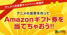 Amazonギフト券5000円が当たる! あにぽた「アニメ人気投票作成キャンペーン」、締め切り迫る!