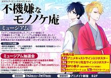 夏アニメ「不機嫌なモノノケ庵」、PV第3弾公開! アニメイトでミュージアム開催決定