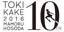 細田守監督「時をかける少女」、東京国立博物館で劇場公開10周年特別企画を実施! 野外シネマ、スペシャルギャラリーなど