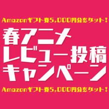 Amazonギフト券5000円分を10名様に! 「2016春アニメ・レビュー投稿キャンペーン」スタート!