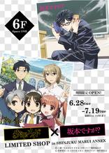 TVアニメ「坂本ですが?」×「少年メイド」、期間限定コラボショップオープン! 原画や台本の展示も