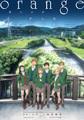 夏アニメ「orange」、PV第3弾公開! 作曲家・堤博明による劇伴を使用、初公開カットも