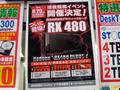 AMDの新型GPU「Radeon RX 480」が6月29日(水)22時に解禁! アキバの一部ショップでは深夜販売を実施