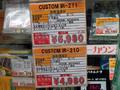 【アキバこぼれ話】CPUからピザ釜まで! 触れない場所の温度が測れる放射温度計が販売中