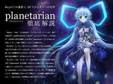 あにぽた、この夏注目のKeyアニメ「planetarian」を詳細解説する特集ページを掲載開始!