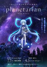 小野大輔、すずきけいこも登壇! Keyの最新作「planetarian」、プラネタリウムでの先行上映会レポート