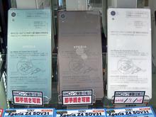【アキバこぼれ話】 au版「Xperia Z4」の未使用品が販売中 実売35,800円