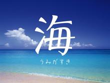 【アニメ投票】あにぽた公式投票企画「夏に観たい! 海アニメ人気投票」スタート!