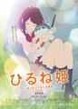 アニメ映画「ひるね姫 ~知らないワタシの物語~」、2017年3月公開決定! ポスタービジュアルが解禁に