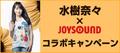 カラオケ「JOY SOUND」×水樹奈々、コラボキャンペーン開催! サイン入りグッズなどが当たる