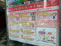 女性のためのアニメショップ「アニメイトAKIBAガールズステーション」が今週末16日(土)にオープン!