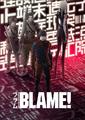 アニメ映画「BLAME!」、キービジュアル第1弾公開! 総監修・弐瓶勉×監督・瀬下寛之によるSFアクション