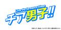 夏アニメ「チア男子!!」、舞台化決定! 人気若手俳優たちが本気でチアに挑む!