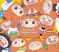 TVアニメ「干物妹!うまるちゃん」、ベストアルバムのジャケット公開! 「妹S」インタビュー、新曲試聴動画も